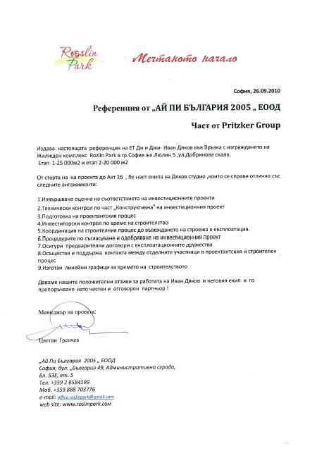 IP Bulgaria 2005 Ltd